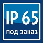 ЛУЧ-С IP65.jpg